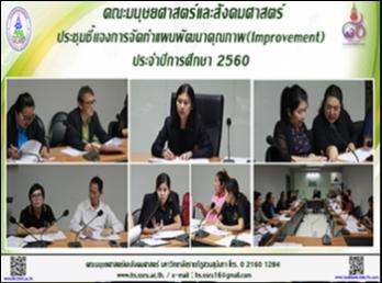 คณะมนุษยศาสตร์และสังคมศาสตร์ ประชุมชี้เเจงการจัดทำแผนพัฒนาคุณภาพ (Improvement)ประจำปีการศึกษา 2560