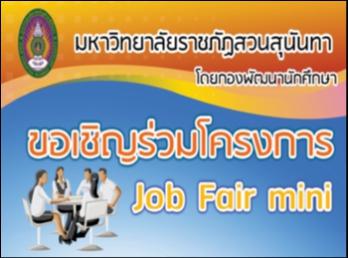 โครงการฝึกอบรมอาชีพและให้คำปรึกษา (Job Fair Mini) ประจำปีการศึกษา ๒๕๖๐