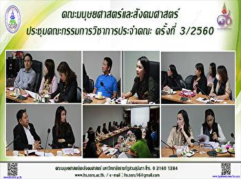 คณะมนุษยศาสตร์ ประชุมคณะกรรมการวิชาการประจำคณะ ครั้งที่ 3/2560