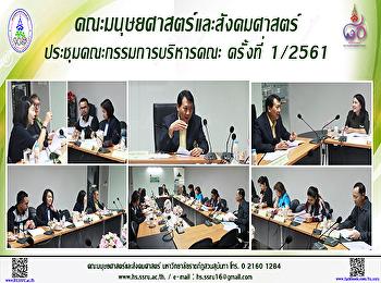คณะมนุษยศาสตร์ประชุมคณะกรรมการบริหารคณะ ครั้งที่ 1/2561