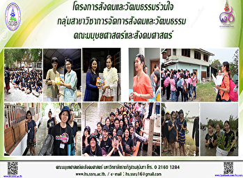 โครงการสังคมและวัฒนธรรมร่วมใจ กลุ่มสาขาวิชาการจัดการสังคมและวัฒนธรรม คณะมนุษยศาสตร์และสังคมศาสตร์