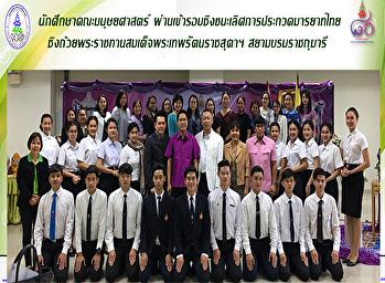 นักศึกษาคณะมนุษยศาสตร์ ผ่านเข้าสู่รอบชิงชนะเลิศการประกวดมารยาทไทย ชิงถ้วยพระราชทานสมเด็จพระเทพรัตนราชสุดาฯ สยามบรมราชกุมารี