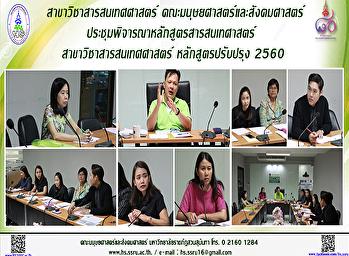 กลุ่มสาขาวิชาสารสนเทศศาสตร์ คณะมนุษยศาสตร์และสังคมศาสตร์ จัดการประชุมพิจารณาหลักสูตรสารสนเทศศาสตร์ สาขาวิชาสารสนเทศศาสตร์ หลักสูตรปรับปรุง พ.ศ.2560 ครั้งที่ 5/2560