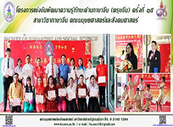 โครงการแข่งขันพัฒนาความรู้ทักษะด้านภาษาจีน (ตรุษจีน) ครั้งที่ ๑๕
