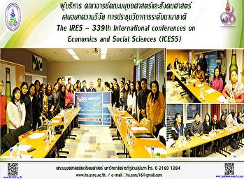 ผู้บริหาร และคณาจารย์ คณะมนุษยศาสตร์และสังคมศาสตร์ ร่วมนำเสนอบทความวิจัยทางวิชาการ ในการประชุมวิชาการระดับนานาชาติ The IRES – 339th International conferences on Economics and Social Sciences (ICESS)
