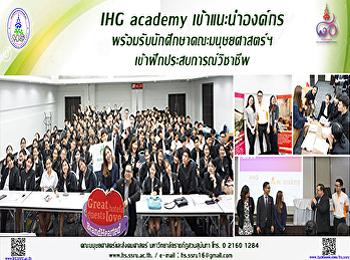 IHG academy เข้าแนะนำองค์กรและรับสมัครนักศึกษาเข้าฝึกประสบการณ์วิชาชีพ