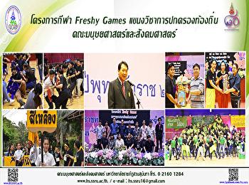 โครงการกีฬา Freshy Games แขนงวิชาการปกครองท้องถิ่น คณะมนุษยศาสตร์ฯ