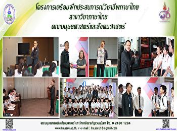 โครงการเตรียมฝึกประสบการณ์วิชาชีพภาษาไทย สาขาวิชาภาษาไทย