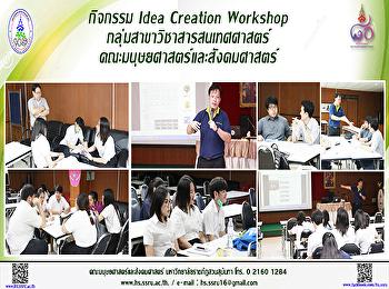 กิจกรรม Idea Creation Workshop กลุ่มสาขาวิชาสารสนเทศศาสตร์