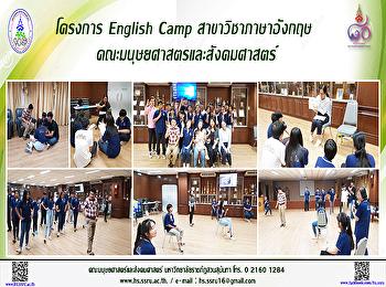 โครงการ English Camp สาขาวิชาภาษาอังกฤษ คณะมนุษยศาสตร์และสังคมศาสตร์