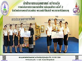 นักศึกษาคณะมนุษยศาสตร์ คว้ารางวัลการประกวดมารยาทไทย ชิงถ้วยประทานองค์โสมฯ