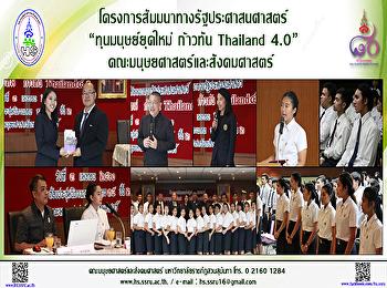 """โครงการสัมมนาทางรัฐประศาสนศาสตร์ """"ทุนมนุษย์ยุคใหม่ ก้าวทัน Thailand 4.0"""" คณะมนุษยศาสตร์ฯ"""