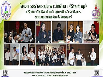 คณะมนุษยศาสตร์และสังคมศาสตร์ สร้างและบ่มเพาะนักศึกษา (Start up) สู่การเป็นเจ้าของกิจการ