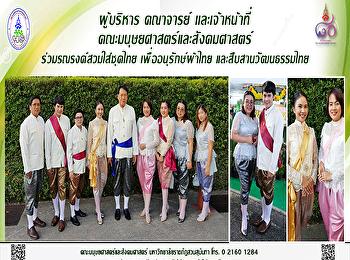 ผู้บริหาร คณาจารย์ และเจ้าหน้าที่ ร่วมรณรงค์สวมใส่ชุดไทย เพื่ออนุรักษ์ผ้าไทย และสืบสานวัณนธรรมไทย