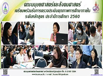 คณะมนุษยศาสตร์และสังคมศาสตร์ เตรียมพร้อมรับการตรวจประเมินคุณภาพการศึกษาภายใน ระดับหลักสูตร ประจำปีการศึกษา 2560
