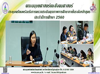 คณะมนุษยศาสตร์และสังคมศาสตร์ประชุมเตรียมพร้อมรับการตรวจประเมินคุณภาพการศึกษาภายในระดับหลักสูตร ประจำปีการศึกษา 2560