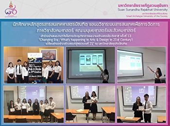 นักศึกษา คณะมนุษยศาสตร์และสังคมศาสตร์ ร่วมนำเสนองานวิจัยในการประชุมวิชาการและงานสร้างสรรค์ระดับชาติ