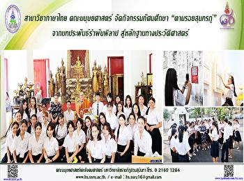 สาขาวิชาภาษาไทย คณะมนุษยศาสตร์ จัดกิจกรรมทัศนศึกษา