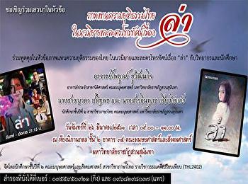 """ขอเชิญผู้สนใจเข้าร่วมเสวนาในหัวข้อ """"ภาพแทนความยุติธรรมไทยในนวนิยายและละครโทรทัศน์เรื่อง ล่า"""""""