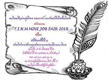 T.I.H.M. MINI JOB FAIR 2018 สาขาวิชาการจัดการอุตสาหกรรมท่องเที่ยวและบริการ