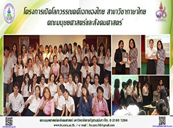 โครงการเปิดโลกวรรณคดีเอกของไทย สาขาวิชาภาษาไทย คณะมนุษยศาสตร์และสังคมศาสตร์