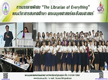"""การบรรยายพิเศษ """"The Librarian of Everything"""" แขนงวิชาสารสนเทศศึกษา คณะมนุษยศาสตร์และสังคมศาสตร์"""