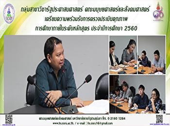 กลุ่มสาขาวิชารัฐประศาสนศาสตร์ ประชุมเตรียมพร้อมรับการตรวจประเมินคุณภาพการศึกษาภายในระดับหลักสูตร ประจำปีการศึกษา 2560