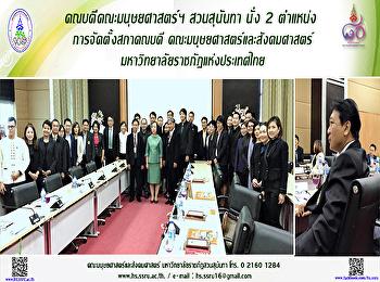 คณบดีคณะมนุษยศาสตร์ฯ สวนสุนันทานั่ง 2 ตำแหน่ง การจัดตั้งสภาคณบดี คณะมนุษยศาสตร์และสังคมศาสตร์ มหาวิทยาลัยราชภัฏแห่งประเทศไทย