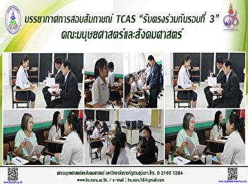 บรรยากาศการสอบสัมภาษณ์ TCAS