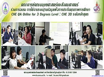 คณาจารย์คณะมนุษยศาสตร์ฯ เข้าร่วมการอบรม การใช้งานระบบฐานข้อมูลเพื่อการประกันคุณภาพการศึกษา CHE QA Online for 3 Degrees Level : CHE 3D ระดับหลักสูตร