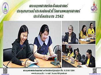 ฝ่ายแผนงานและประกันคุณภาพ ประชุมทบทวนเป้าประสงค์และตัวชี้วัดตามแผนยุทธศาสตร์ ประจำปีงบประมาณ 2562