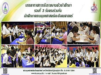 บรรยากาศการรับรายงานตัวเข้าศึกษา รอบที่ 3 รับตรงร่วมกัน นักศึกษาคณะมนุษยศาสตร์และสังคมศาสตร์