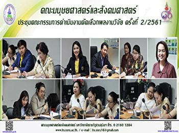 คณะมนุษยศาสตร์และสังคมศาสตร์ ประชุมคณะกรรมการดำเนินงานคัดเลือกผลงานวิจัย ครั้งที่ 2/2561