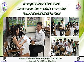 คณะมนุษยศาสตร์และสังคมศาสตร์ จัดการสอบสัมภาษณ์นักศึกษาภาคพิเศษ เสาร์-อาทิตย์