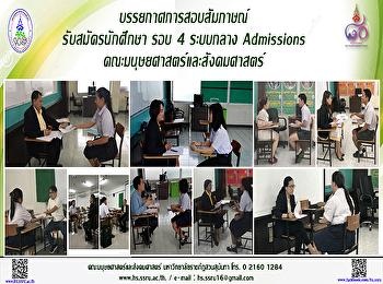 บรรยากาศการสอบสัมภาษณ์ รับสมัครนักศึกษา รอบ 4 ระบบกลาง Admissions