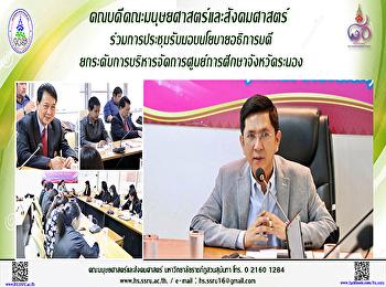 คณบดีคณะมนุษยศาสตร์และสังคมศาสตร์ ร่วมการประชุมรับมอบนโยบาย ยกระดับการบริหารจัดการศูนย์การศึกษาจังหวัดระนอง