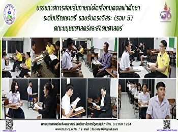 บรรยากาศสอบสัมภาษณ์คัดเลือกนักศึกษา ระดับปริญญาตรี รับตรง อิสระ คณะมนุษยศาสตร์และสังคมศาสตร์