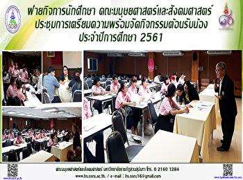ฝ่ายกิจการนักศึกษา คณะมนุษยศาสตร์เเละสังคมศาสตร์ ประชุมการเตรียมความพร้อมจัดกิจกรรมต้อนรับน้อง ประจำปีการศึกษา 2561