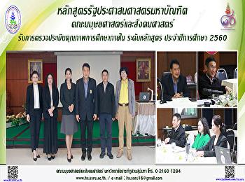 หลักสูตรรัฐประศาสนศาสตรมหาบัณฑิต รับการตรวจประเมินคุณภาพการศึกษาภายใน ระดับหลักสูตร ประจำปีการศึกษา 2560