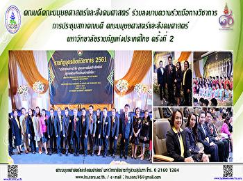 คณบดีคณะมนุษยศาสตร์และสังคมศาสตร์ ร่วมลงนามความร่วมมือทางวิชาการ ในการประชุมสภาคณบดี คณะมนุษยศาสตร์และสังคมศาสตร์ มหาวิทยาลัยราชภัฏแห่งประเทศไทย ครั้งที่ 2