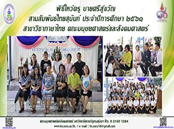 โครงการพิธีไหว้ครู บายศรีสู่ขวัญ สานสัมพันธ์ไทยสุนันท์ ประจำปีการศึกษา ๒๕๖๑