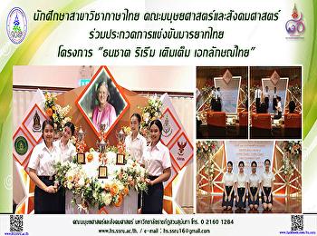 นักศึกษาสาขาวิชาภาษาไทย คณะมนุษยศาสตร์และสังคมศาสตร์ ร่วมประกวดการแข่งขันมารยาทไทย โครงการ