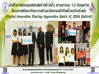 Students of the Humanities and Social Sciences Faculty qualified as the last 12 teams of the Digital Innovation Startup Apprentice Batch 4 (DISA Batch 4)