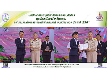 Student of the Faculty of Humanities and Social Sciences, Ranong Campus, won the 2018 National Youth Award (Ranong)