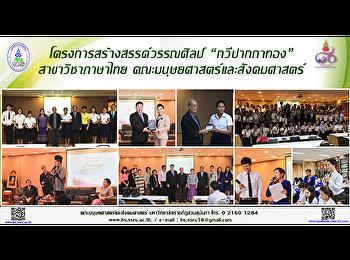 """โครงการสร้างสรรค์วรรณศิลป์ """"กวีปากกาทอง"""" สาขาวิชาภาษาไทย คณะมนุษยศาสตร์และสังคมศาสตร์"""