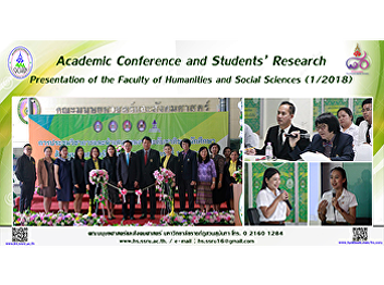 Academic Conference and Students' Research Presentation of the Faculty of Humanities and Social Sciences (1/2018)