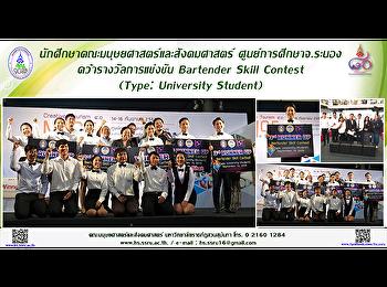 นักศึกษาคณะมนุษยศาสตร์และสังคมศาสตร์ ศูนย์การศึกษาจ.ระนอง คว้ารางวัลการแข่งขัน Bartender Skill Contest (Type: University Student)