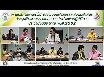 ฝ่ายบริหารงานทั่วไปคณะมนุษยศาสตร์และสังคมศาสตร์ ประชุมติดตามตรวจสอบการจัดทำแผนปฏิบัติการ ประจำปีงบประมาณ พ.ศ.2562