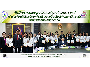 Students of the Faculty of Humanities and Social Sciences received honoring certificates from President of the University Council for making finalists of the Digital Innovation Startup Apprentice Batch 4
