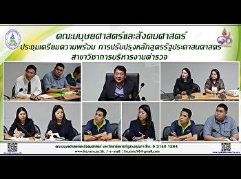 คณะมนุษยศาสตร์และสังคมศาสตร์ ประชุมเตรียมความพร้อมการปรับปรุงหลักสูตรรัฐประศาสนศาสตร์ สาขาวิชาการบริหารงานตำรวจ
